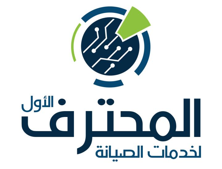 شعار المحترف للصيانة