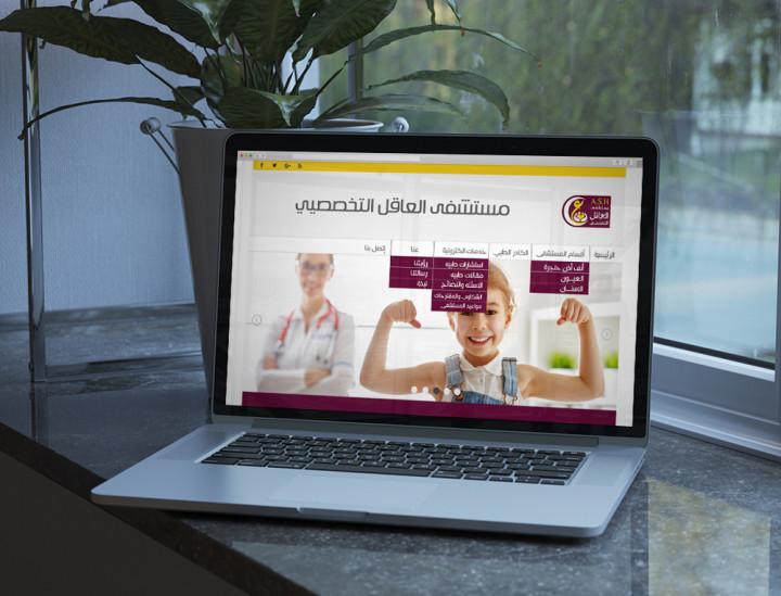 تصميم الموقع الالكتروني لمستشفى العاقل