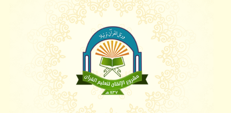 شعار مؤسسه اتقان