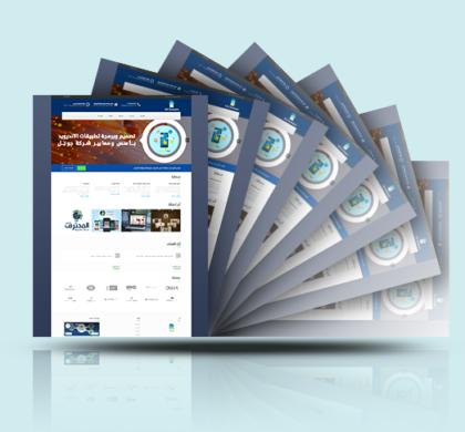 الموقع الالكتروني للشركات