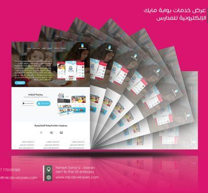 الموقع الالكتروني للمدارس