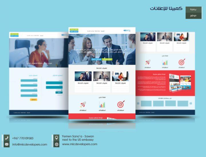 تصميم شبكة كمبيتا للإعلانات