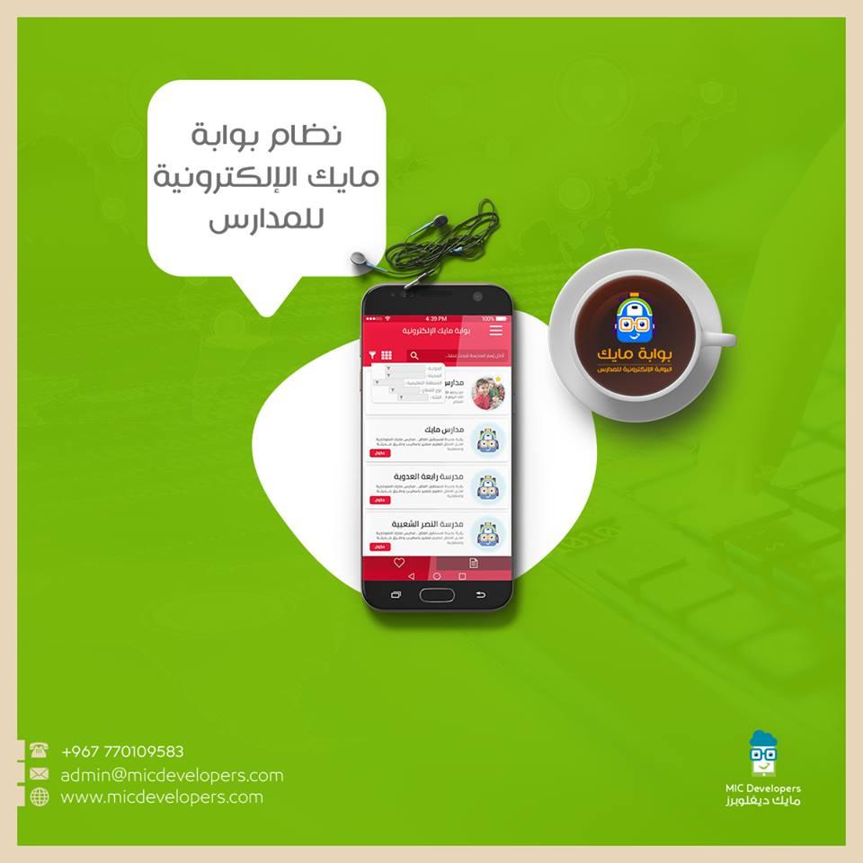 نظام مايك نظام بوابة مايك نظام المدارس في اليمن نظام البوابة الإلكترونية للمدارس