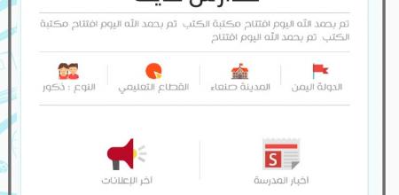 بوابة مايك الإلكترونية للمدارس
